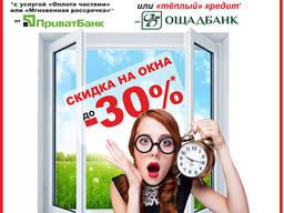 Эконом Пластиковое Окно с Форточкой