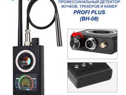 Детектор Profi Plus BH-08 – надёжная защита от прослушки и наблюдения.
