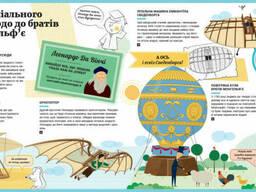 Детская энциклопедия: История самолетов Ranok Creative на укр. языке (626004)