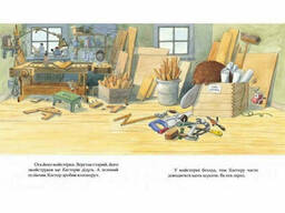 Детская книга Кастор - на все лапы мастер: плотничает и шьет. Час майстрів (152558)