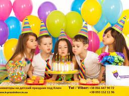 Детские Аниматоры на праздник Киев и Киевская область