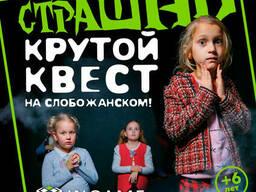 """Детский ролевой квест """"Портал супергероев"""" - фото 3"""