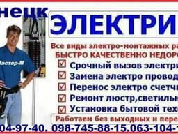 Замена проводки в квартире. услуги электрика Донецк