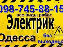 Дежурный Электрик Одесса, Срочный вызов в любой район