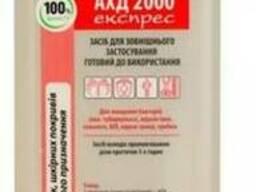 Дезінфекційний засіб АХД 2000 експрес,1л подарунок