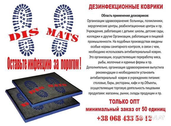 Дезинфікуючий килимок зі змінним матом 50х50х3 (ОПТ)