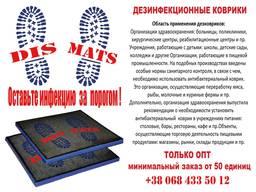 Дезинфікуючий килимок зі змінним матом 50х100х3 (ОПТ)