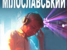 Dj Юрій Мілославський - діджей, дискотека, світло, звук на В