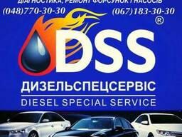 Диагностика и ремонт дизельных авто, форсунок и насосов