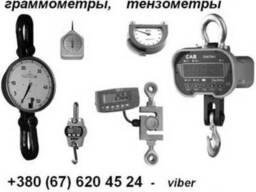 Динамометры, тензометры, граммометры, весы крановые и др