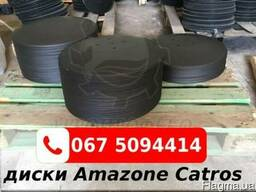 Диск Amazone Catros XL041 / XL011