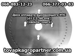 Диск аппарата высевающего УПС (d=2, 2х60) (свекла-сорго)