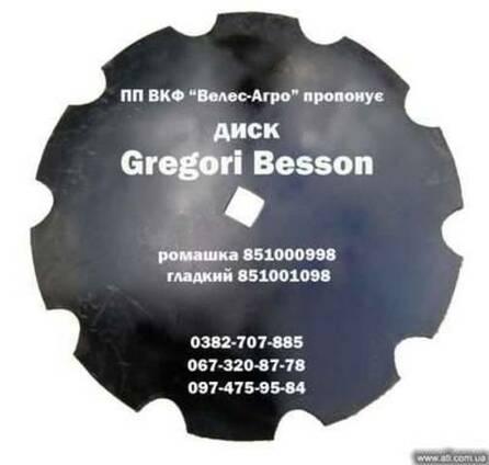 Диск Gregori Besson ромашка/гладкий