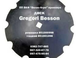 Диск Gregori Besson ромашка/гладкий - фото 1