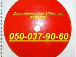 Диск сошника діам. 373мм, шт Модель G13825091 Гаспардо