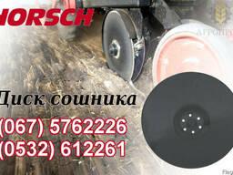 Диск сошника Horsch / Хорш