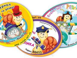 Які журнали для дітей видаються в україні