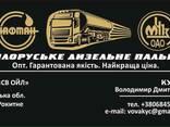 Дизельное топливо ДТ-Л-К5, Мозырский НпЗ - фото 1