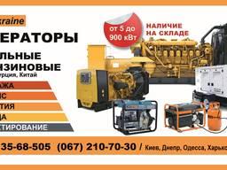 Дизельный генератор 350 500 1350 кВА Продажа / Аренда