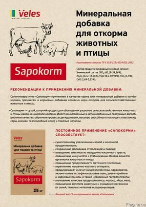 Добавка минеральная кормовая для свиней - Сапокорм