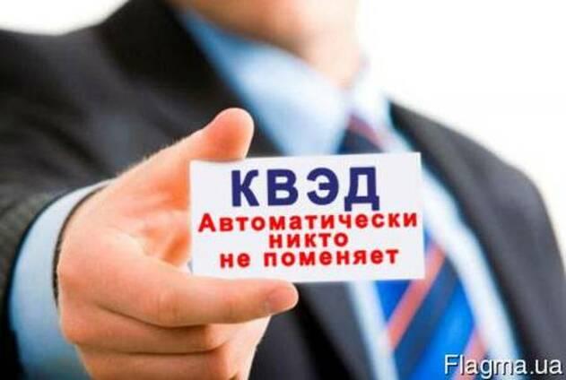 Добавление КВЭД для ФОП и юр. лиц