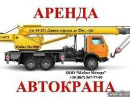 Долгосрочная аренда автокрана в Днепропетровске