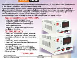 DOMO - 350 Елтіс Стабіліз. напруги 0,35кВА 1-фазний