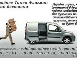 Междугороднее такси Флагман - фото 2