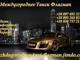 Междугороднее такси Флагман - фото 3