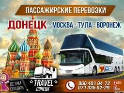 Донецк - Москва - Тула Воронеж - Донецк