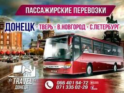 Донецк - Санкт Петербург Тверь Великий Новгород Питер