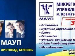 """Донецький інститут ПрАТ """"ВНЗ """"Міжрегіональна Академія управління персоналом"""""""
