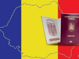 Помощь в получении румынского гражданства