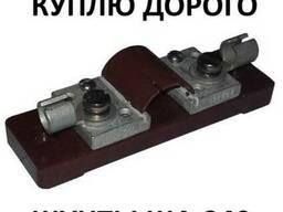 Дорого куплю шунты ША-240, ША-340