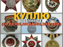 Дорого Ордена , медали, значки на закрутке !