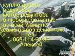 Дорого редукто мотор-редуктора по всей Украине