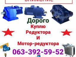 Дорого редуктора ц2у кц2 рцд рм и мотор редуктора Змп мц2с invest motor и другие