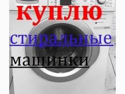 Дорого Выкупим стиральные машинки рабочие и не очень в Харькове