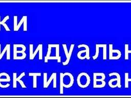 Дорожные знаки индивидуального проектирования