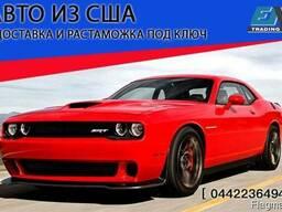 Доставка авто из США, Грузии, Европы