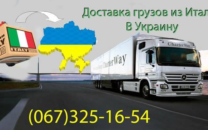 Доставка груза из Италии в Украину от 100 кг. до 22 тонн