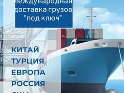 Доставка грузов из Китая, Турции, Европы , США , России
