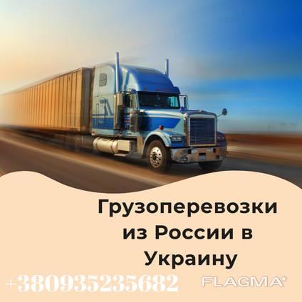 Доставка из России