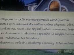 Доставка любого грузу по Україні!!!