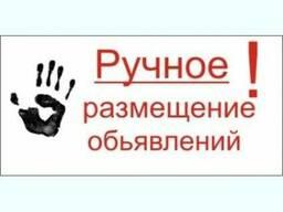 d2a80bdb9d0f Доступная реклама на досках объявлений, ручное размещение