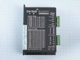 Драйвер шагового двигателя Cnyoho DM860H