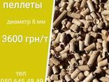 Древесные пеллеты (гранулы топливные ) от производителя - фото 5