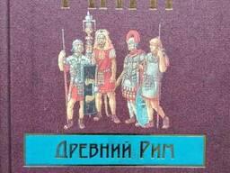 Древний Рим, история древнего мира