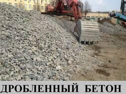 Дробленый Бетон фракция 0-80/0-100мм. Бой кирпича и бетона.