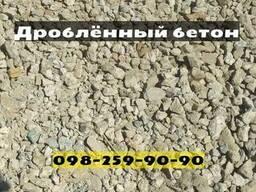 Дроблённый бетон 0-80 мм